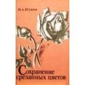 Игумнов М. - Сохранение срезанных цветов