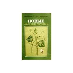 Кононков П.Ф., Бунин М.С., Кононкова С.Н. - Новые овощные растения