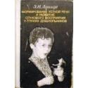 Леонгард Э.И. - Формирование устной речи и развитие слухового восприятия у глухих дошкольников