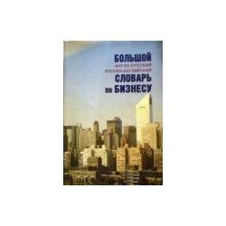 Загорская А. - Большой англо-русский русско-английский словарь по бизнесу