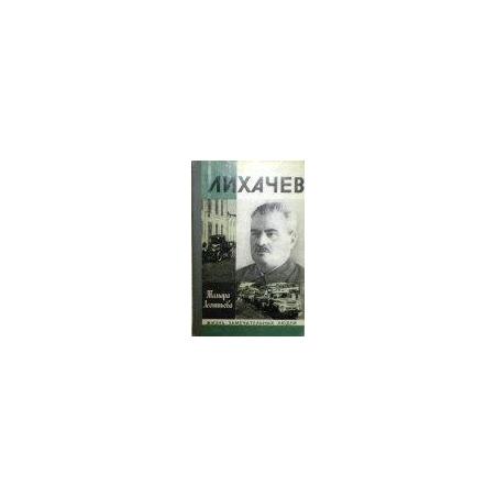 Леонтьева Т. - Лихачев