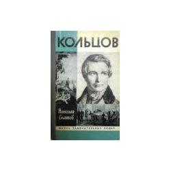 Скатов Николай - Кольцов