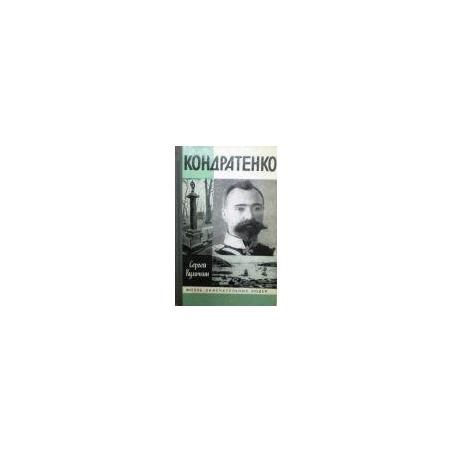 Куличкин Сергей - Кондратенко