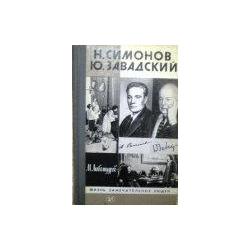 Любомудров М. - Н. Симонов. Ю. Завадский