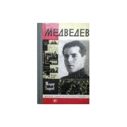 Гладков Теодор - Медведев