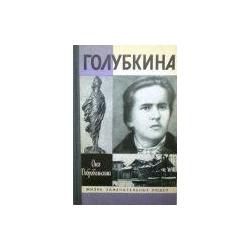 Добровольский Олег - Голубкина