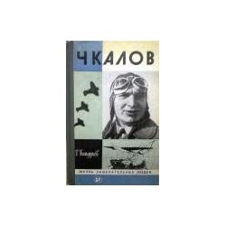 Байдуков Г.Ф. - Чкалов