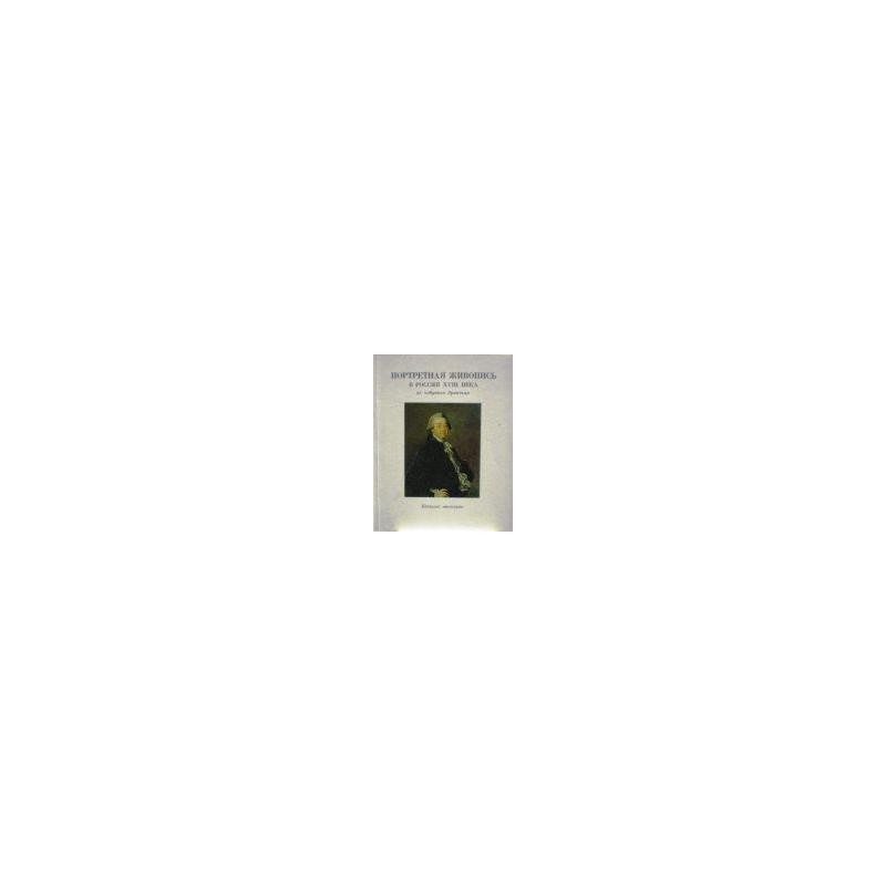 Портретная живопись в России XVIII века из собрания Эрмитажа. Каталог выставки