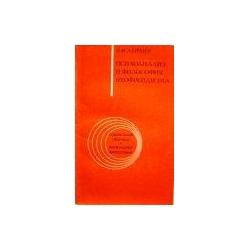 Лейбин Валерий - Психоанализ и философия неофрейдизма