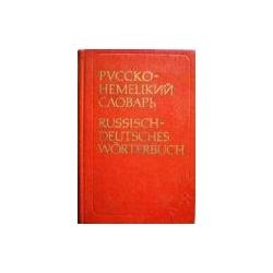 Никонова О. - Н. Русско-немецкий словарь