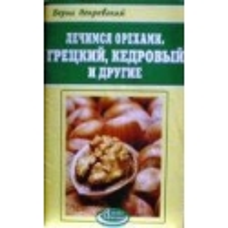 Покровский Борис - Лечимся орехами. Грецкий, кедровый и другие