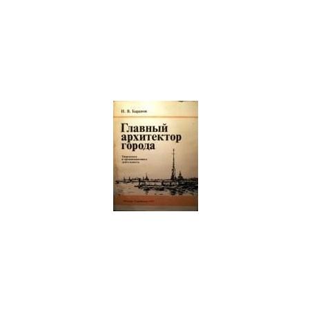 Баранов Н.Б. - Главный архитектор города