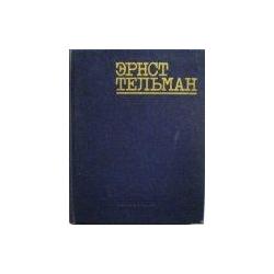 Тельман Эрнст - Речи и статьи. Письма. Воспоминания об Эрнсте Тельмане