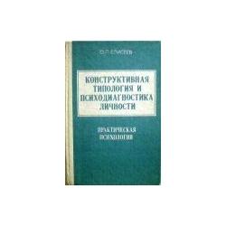 Елисеев О. - Конструктивная типология и психодиагностика личности