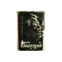 Хубов Георгий - Арам Хачатурян