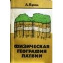Бред А. - Физическая география Латвии