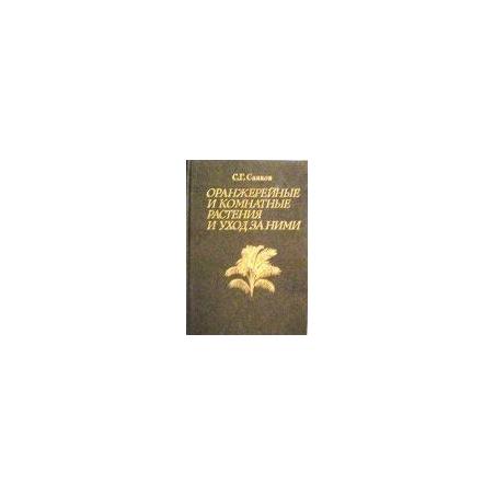 Сааков С. - Оранжерейные и комнатные растения и уход за ними
