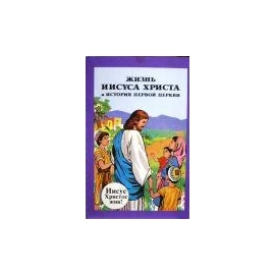 Жизнь Иисуса Христа и история первой церкви (комикс)