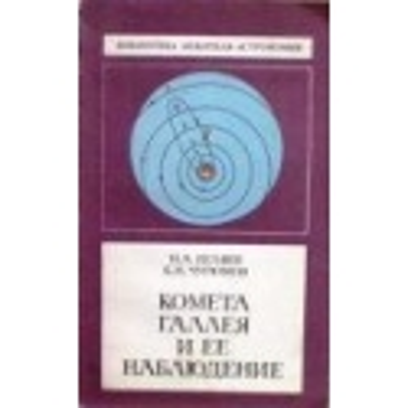 Беляев Н. - Комета Галлея и ее наблюдения