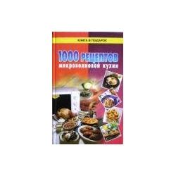 Филатова Т. - 1000 рецептов микроволновой кухни