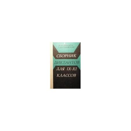 Валунайте И., Шпаковская Е. - Сборник диктантов для IX-XI классов