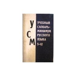 Sudavičienė L. - Mokomasis rusų kalbos žodynas minimumas V-XII klasei