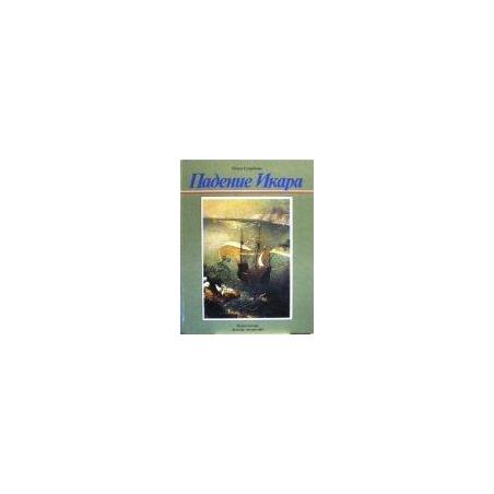 Сугробова Ольга - Падение Икара: Рассказ о нидерландском художнике Питере Брейгеле