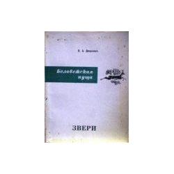 Дацкевич В. - Звери (Беловежская пуща)