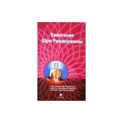 Евангелие Шри Рамакришны. Избранные места