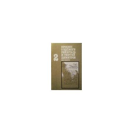 Процесс о поджоге Рейхстага и Георгий Димитров. Документы (Том 2)