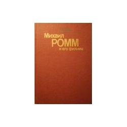 Зак М. - Михаил Ромм и его фильмы
