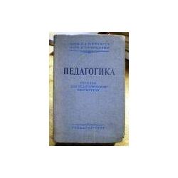 Шимбирев П. - Педагогика