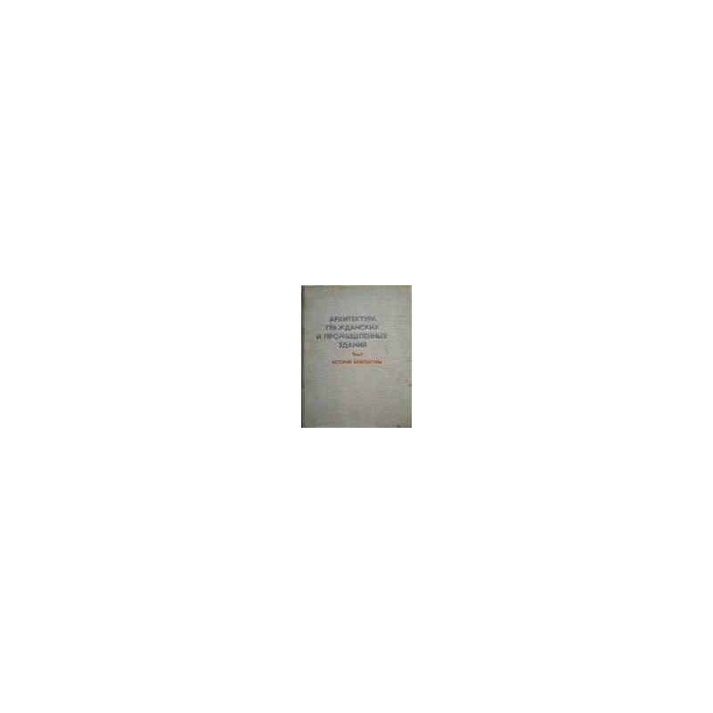 Гуляницкий Н. - Архитектура гражданских и промышленных зданий в пяти томах. Том 1. История архитектуры