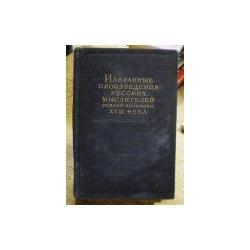 Избранные произведения русских мыслителей второй половины XVIII века (2 том)