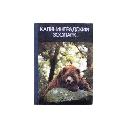 Воронина Л. - Калининградский зоопарк