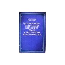 Богданова О. С. - Содержание и методика этических бесед с младшими школьниками