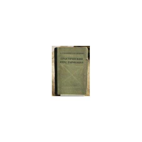 Скребкова О. - Практический курс гармонии