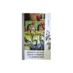 Негробов В. - Любительское декоративное садоводство