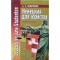 Кравченко А. - Немецкий для юристов
