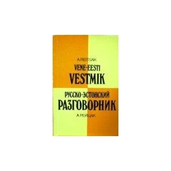 Рейцак А. - Русско-эстонский разговорник