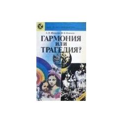 Шицкова А. - Гармония или трагедия?