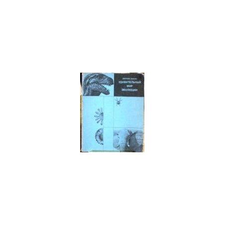 Хаксли Дж. - Удивительный мир эволюции