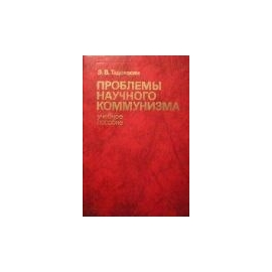 Тадевосян Э. - Проблемы научного коммунизма