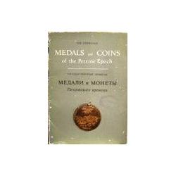 Спасский И. - Медали и монеты Петровского времени