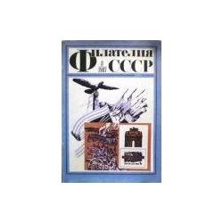 Филателия СССР 1987/8