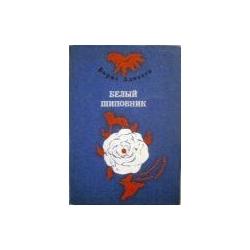 Алмазов Борис - Белый шиповник