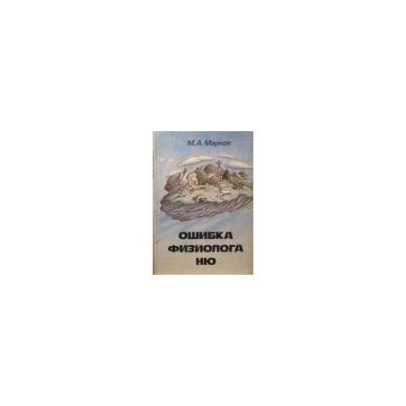 Марков М. - Ошибка физиолога Ню: В поезде дальнего следования