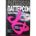 Паттерсон Дж., Гросс Э. - Третья степень