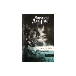 Дюрас Маргерит - Английская мята