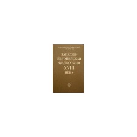 Кузнецов В., Мееровский Б., Грязнов А. - Западноевропейская философия XVIII века